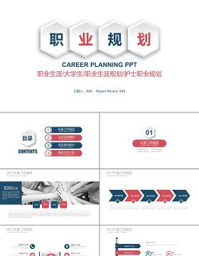 微立体职业规划ppt模板幻灯片