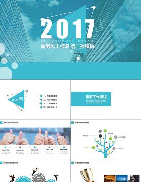 2017商务风工作总结工作汇报动态PPT模板幻灯片
