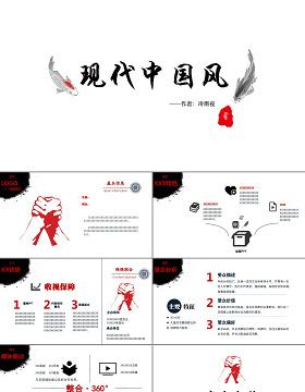 简约时尚古香古色中国风ppt动态模板幻灯片
