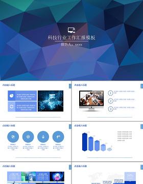 蓝色商务科技行业工作汇报总结类PPT模板幻灯片