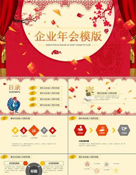 中国文化企业年会PPT模版