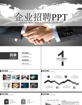 企业招聘人才教育校园招聘校招PPT模板幻灯片