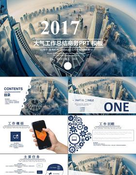 2017大气工作总结商务PPT通用模板幻灯片