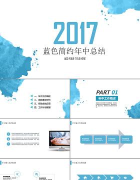 2017蓝色简约水彩工作总结年中总结PPT模板