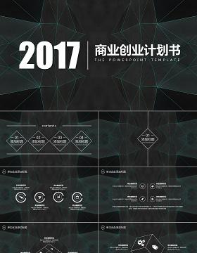 2017微粒体企业公司投资融资众筹创业商业计划书PPT模板