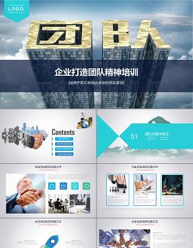 入职培训与团队建设公司介绍公司宣传PPT模板