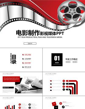 创意电影制作影视媒体动态PPT模板