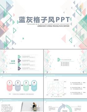 蓝灰色格子方格小清新淡雅PPT模板工作汇报计划总结求职简历