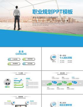 夏日清新大学生职业生涯规划PPT模板