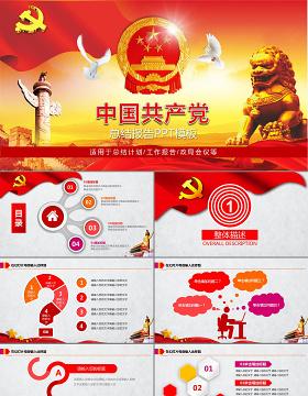 党政党建建党96周年中国共产党党的生日机关总结报告PPT模板