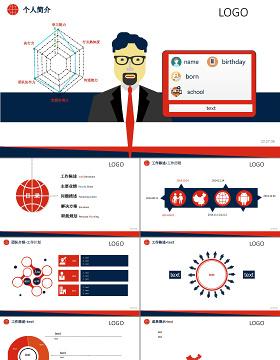 求职竞聘应聘简历个人介绍全动态红色扁平化ppt模板