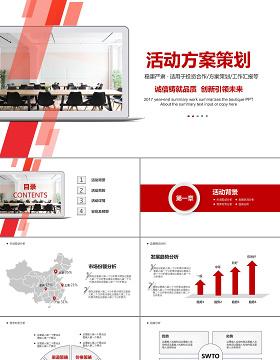 红色大气活动策划营销策划公关活动方案PPT