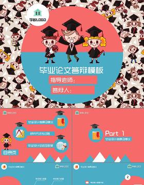 几何扁平化时尚毕业设计毕业论文答辩ppt模板
