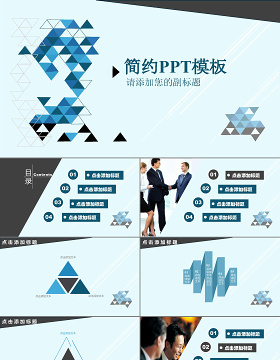 简约蓝色商务年终工作总结工作汇报工作报告新年计划ppt模板