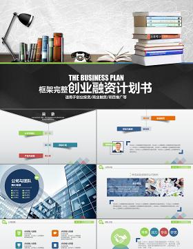 框架完整创业计划书融资计划书投资计划书PPT模板