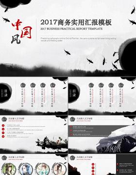 商务实用汇报中国风动态PPT模板