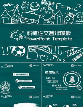 清新卡通毕业答辩毕业设计毕业论文PPT模板