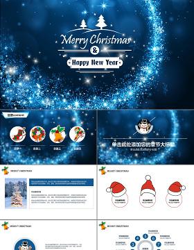 蓝色圣诞活动策划方案主题汇报工作汇报提案PPT模板