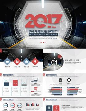 2017简约商务实用品牌推广商务通用PPT模板