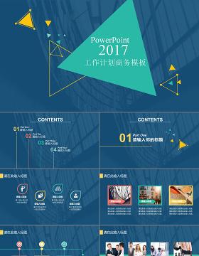 2017简约经典商务蓝灰工作计划总结PPT模板