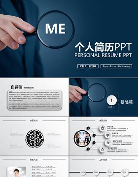 个人简历求职简历工作简历述职报告通用PPT