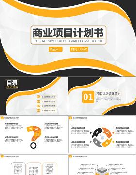 框架完整企业公司通用创业商业计划书模板
