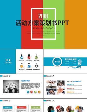 框架完整简活动策划方案ppt模板