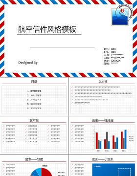 2017工作汇报总结工作计划述职报告航空信件风格PPT模板