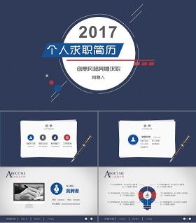 2017极简蓝色质感个人简历PPT模板
