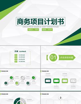 微粒体商务项目创业计划书商业计划书PPT