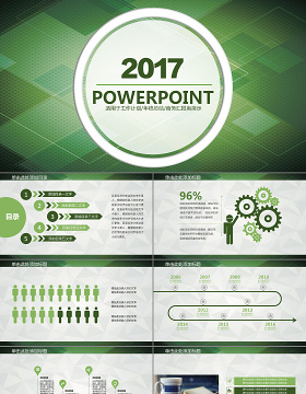 2017绿色简约工作总结工作计划PPT模板