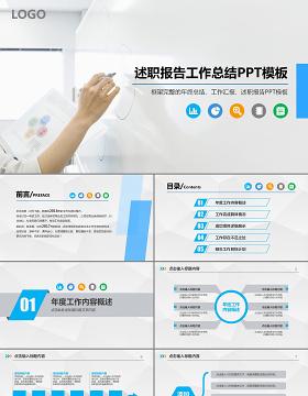 精品述职报告工作总结PPT动态模板免费下载