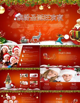 缤纷圣诞狂欢夜活动策划ppt模板