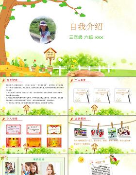 三年级小女生班级干部竞选自我介绍PPT模板