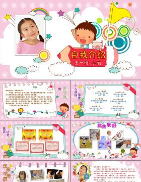五年级卡通小女生竞选班委自我介绍动态可爱PPT模板