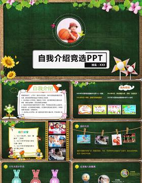 绿色卡通儿童小学生自我介绍班干竞选PPT课件