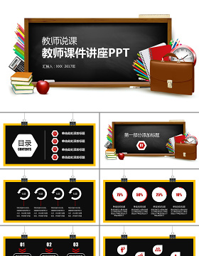 创意黑板讲座教师课件教师说课PPT模板