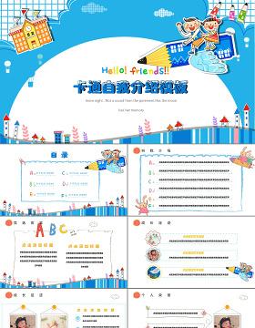 天空卡通儿童幼儿园自我介绍班干部竞选PPT模板