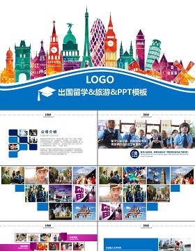 出国留学旅游PPT精品动态模板免费下载