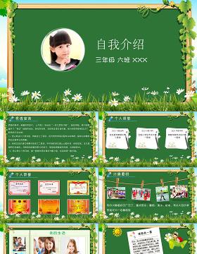 清新绿色小学生班委语文课代表竞选自我介绍PPT模板