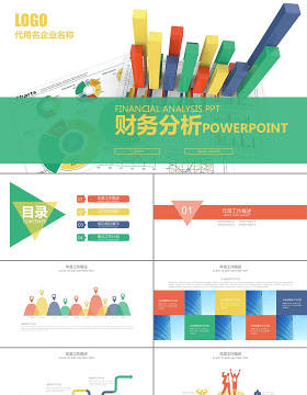 白绿财务分析案例分析PPT模板幻灯片下载