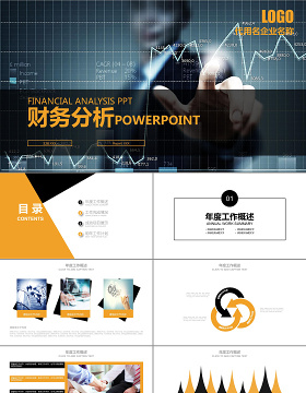 白黑色财务分析案例分析PPT模板幻灯片下载