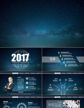 2017星空大气科技感工作汇报工作总结ppt模板幻灯片