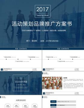 2017品牌推广方案书活动策划PPT模板幻灯片