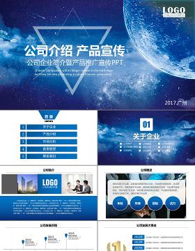 蓝色科技大气公司介绍产品推广宣传ppt模板幻灯片