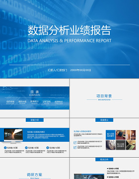 蓝色数据分析业绩报告ppt模板幻灯片