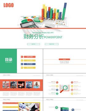 白色经典财务分析案例分析ppt模板幻灯片下载