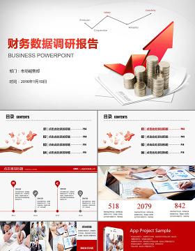 财务数据调研报告财务报告ppt模板幻灯片