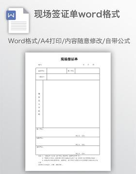 现场签证单word格式