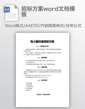 招标方案word文档模板